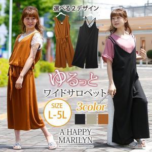大きいサイズ レディース オールインワン ワイドパンツ デザイン2タイプ キャミ/リボン付Vネック サロペット 体型カバー 夏 30代 40代 ファッション|marilyn
