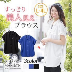 大きいサイズ レディース シャツ 半袖 サイドタック リングジップ 胸ポケット ブラウス トップス 体型カバー 夏 30代 40代 ファッション|marilyn
