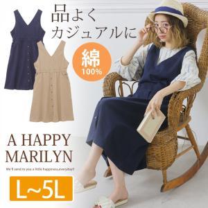 大きいサイズ レディース ワンピース 膝下丈 コットン100% 綿ツイル フロントボタン サロペットスカート オールインワン 体型カバー 夏 30代 40代 ファッション|marilyn