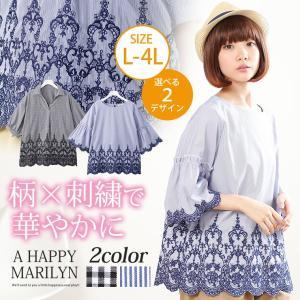 大きいサイズ レディース ブラウス 五分袖 2タイプ フレア/パフスリーブ 裾刺繍 スキッパーシャツ トップス ゆったり 体型カバー 夏 30代 40代 ファッション|marilyn