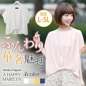 大きいサイズ レディース ブラウス 半袖 ジョーゼット裾タック トップス ゆったり 体型カバー 夏 30代 40代 ファッション|marilyn