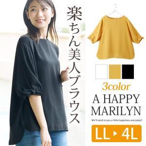 大きいサイズ レディース ブラウス 五分袖 パフスリーブ 袖口リボン シャツ トップス ゆったり 体型カバー 夏 30代 40代 ファッション|marilyn