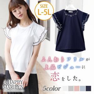 大きいサイズ レディース トップス カットソー 半袖 ビジュー付 プリーツ袖 Tシャツ 体型カバー 夏 30代 40代 ファッション|marilyn