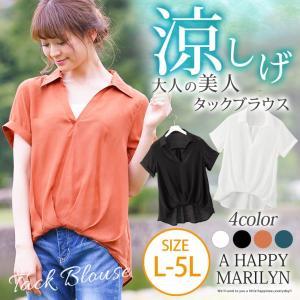 大きいサイズ レディース ブラウス 半袖 スキッパー RTスラブ 裾タック シャツ トップス ゆったり 体型カバー 夏 30代 40代 50代 ファッション|marilyn