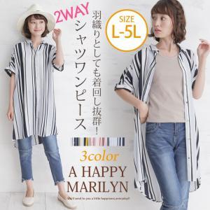大きいサイズ レディース ワンピース 半袖 ロングシャツ シャツワンピ マルチストライプ ゆったり 体型カバー 夏 30代 40代 ファッション|marilyn