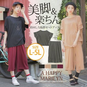 大きいサイズ レディース セットアップ 半袖 タックスリーブトップス&ガウチョパンツ 上下セット ゆったり 体型カバー 夏 30代 40代 ファッション|marilyn