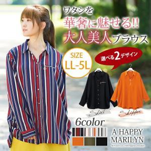 大きいサイズ レディース シャツ 長袖 2type スキッパー 無地/ストライプ ブラウス トップス 春服 30代 40代 50代 ファッション sa|marilyn