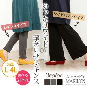 大きいサイズ レディース ワイドパンツ レギンス 2type 起毛 リブ 裾メロー レギパン ボトムス 体型カバー 冬服 30代 40代 50代 ファッション|marilyn