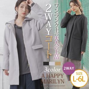 大きいサイズ レディース コート 長袖 フード付 フェイクウール 2WAY アウター 体型カバー 冬服 30代 40代 50代 ファッション|marilyn