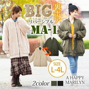 大きいサイズ レディース アウター MA-1 長袖 リバーシブル ボア BIGシルエット ミリタリー ジャケット 体型カバー 冬服 30代40代50代 ファッション|marilyn