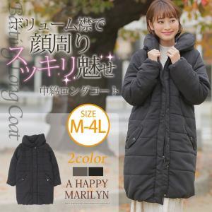 大きいサイズ レディース アウター 長袖 中綿 ロングコート ボリューム襟 体型カバー 冬服 30代 40代 50代 ファッション|marilyn