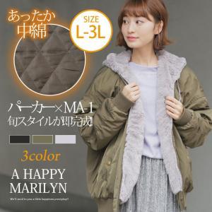 大きいサイズ レディース アウター 長袖 MA-1 中綿 ファー フード ブルゾン ビッグ 体型カバー 冬服 30代 40代 50代 ファッション|marilyn