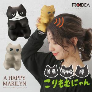 レディース ストレッチ こりもむにゃん 肩こり解消 マッサージ デスクワーク ツボ押しグッズ ねこ 猫 指圧代用器|marilyn