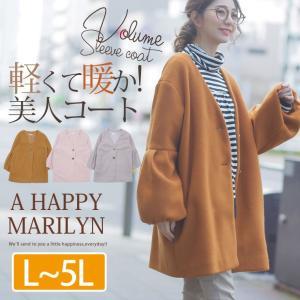大きいサイズ レディース コート 長袖 ノーカラー ボリュームスリーブ アウター 体型カバー 冬服 30代 40代 50代 ファッション|marilyn