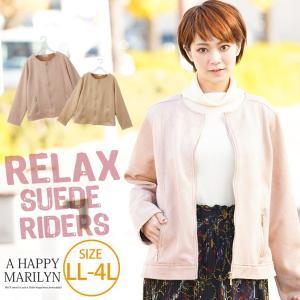 大きいサイズ レディース アウター ジャケット 長袖 カットスウェード ノーカラー ブルゾン 体型カバー 冬 春服 30代 40代 50代 ファッション|marilyn