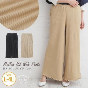 大きいサイズ レディース パンツ ロング丈 ワイド リブ 裾メロウ ボトムス 体型カバー 春服 30代 40代 50代 ファッション|marilyn