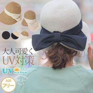 大きいサイズ レディース 帽子 麦わら UVカット 2WAY ウォッシャブル ハット リボン ネックガード 体型カバー 夏服 30代 40代 50代 ファッション|marilyn