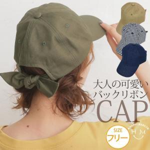 大きいサイズ レディース 帽子 キャップ バックリボン 無地/デニム/チェック 日焼け対策 夏服 30代 40代 50代 ファッション|marilyn