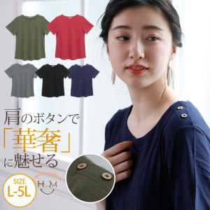 大きいサイズ レディース トップス 半袖 Tシャツ 綿混 肩ボタン カットソー 体型カバー 夏服 30代 40代 50代 ファッション|marilyn