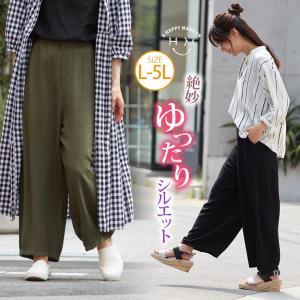 大きいサイズ レディース パンツ コクーン ロング丈 麻混 ワイド ボトムス 夏服 30代 40代 50代 ファッション|marilyn