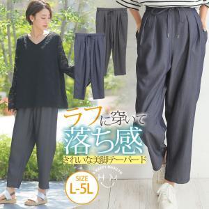 大きいサイズ レディース パンツ 9分丈 テーパード ドロスト シャンブレー ボトムス 夏服 30代 40代 50代 ファッション|marilyn