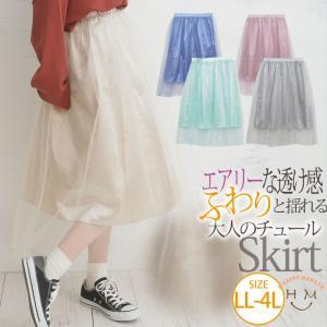 大きいサイズ レディース スカート ロング丈 チュール×サテン ギャザー ボトムス 冬 春服 30代 40代 50代 ファッション marilyn