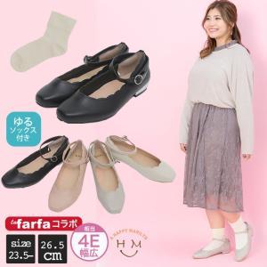 大きいサイズ レディース パンプス lafarfa ももちゃんコラボ ストラップ 取り外し可 靴下付 ローヒール 靴 春服 30代 40代 50代 ファッション|marilyn