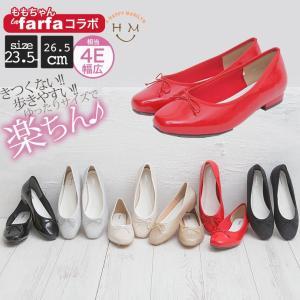 大きいサイズ レディース パンプス lafarfa ももちゃんコラボ エナメル・グリッター素材 リボン バレエパンプス 靴 春服 30代 40代 50代 ファッション|marilyn
