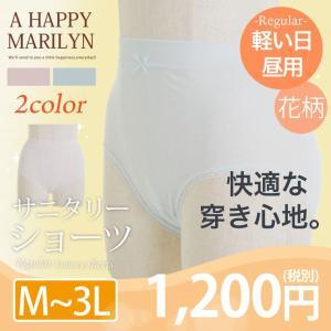 大きいサイズ サニタリーショーツ 軽い日、昼用 ストレスフリー 花柄 生理用ショーツ パンツ 産後、敏感肌にも|marilyn