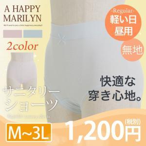 大きいサイズ サニタリーショーツ 軽い日、昼用 ストレスフリー 無地 生理用ショーツ パンツ 産後、敏感肌にも|marilyn