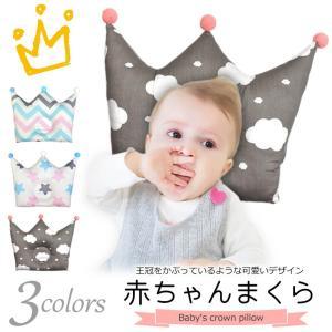 まくら ベビー 枕 赤ちゃん 王冠 クラウン スタイリング ピロー 可愛い おしゃれ フォト 寝具 ...
