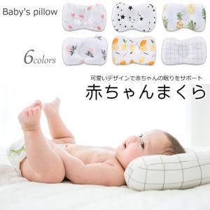 まくら 赤ちゃん ベビー ピロー 可愛い ベビーまくら サポート枕 フォト 寝具 お昼寝 0歳 1歳...