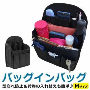バッグインバッグ リュック リュックインバッグ 大きめ インナーバッグ a4 縦型 軽量 収納整理 ...