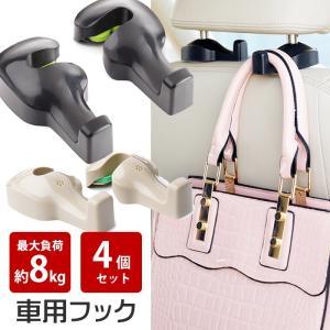 ●スペースが限られている車内にうってつけのアイデア商品! ●ヘッド部分等に取り付けることで様々な荷物...