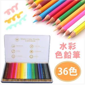 色鉛筆 36色 水彩色鉛筆 筆 大人の塗り絵 お絵かき 文房具 色えんぴつ ぬりえ イラスト デザイン ステーショナリー