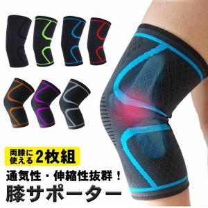 膝サポーター スポーツ 2枚組 薄手 保護 ゴルフ バレーボール ランニング ジュニア  高齢者 大きいサイズ スポーツ用 カーフスリーブ 薄型