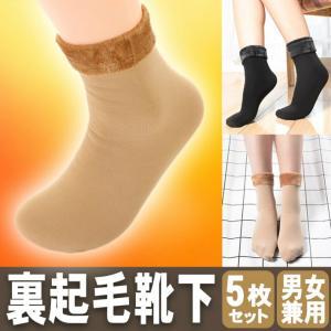 靴下 暖かい あったか 防寒 レディース 冷え性対策 裏起毛靴下 5足セット 厚手 保温 女性の画像