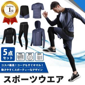 コンプレッションウェア メンズ 5点セット ランニングウェア トレーニングウェア 長袖 半袖 ショー...