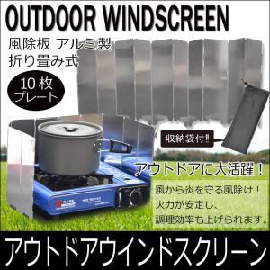 ウインドスクリーン 風除け 風防 10プレート キャンプ用 BBQ バーベキュー キャンプテーブル ...