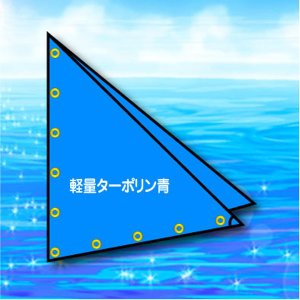 三角帆 S-19T <軽量ターポリン>