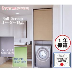 日本製 ロールスクリーンオーダー(幅25〜40cm×高さ30〜90cm) marine0201