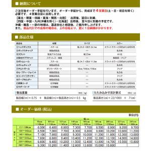 アルミブラインド オーダー/日本製 (幅161〜180cm×高さ141〜180cm)   marine0201 02