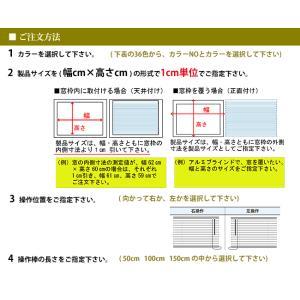アルミブラインド オーダー/日本製 (幅161〜180cm×高さ141〜180cm)   marine0201 03