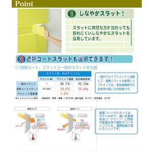 アルミブラインド オーダー/日本製 (幅161〜180cm×高さ141〜180cm)   marine0201 04