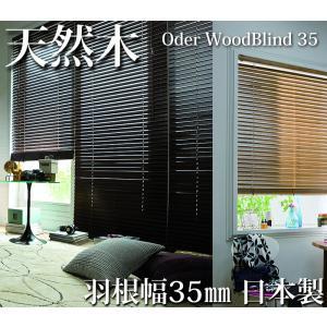 激安ウッドブラインド オーダー/日本製 (幅65〜88cm×高50〜108cm)   marine0201