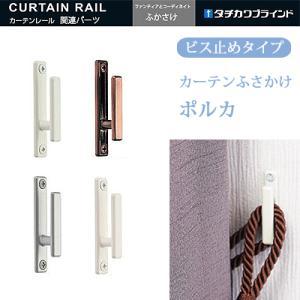 カーテン用 房かけ ポルカ(タチカワブラインド製)