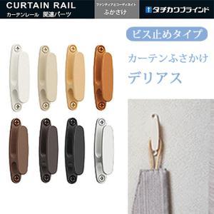カーテン用 房かけ デリアス(タチカワブラインド製)