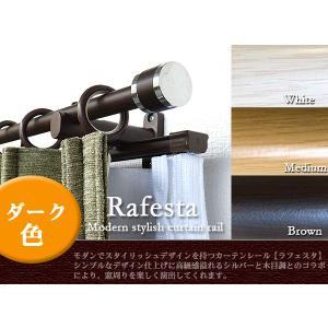 伸縮カーテンレール(アイアン装飾レール)2.0mダブル ダークブラウン色 (1.1m〜2.0m用) ...