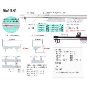 角型伸縮カーテンレールダブル ホワイト/ブラウン (1.6〜3.0m用) 【TOSO製】|marine0201|03
