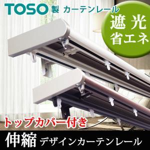 TOSO 遮光・省エネカーテンレール リネアトップカバー付(伸縮タイプ) 2.0m用ダブル (1.2...
